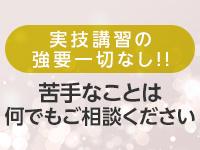 華女(かのじょ)松山店(イエスグループ)で働くメリット6