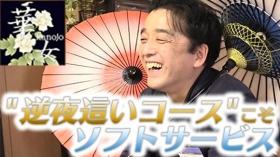 華女(かのじょ)松山店(イエスグループ)のバニキシャ(スタッフ)動画