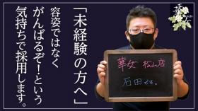 華女(かのじょ)松山店(イエスグループ)のスタッフによるお仕事紹介動画