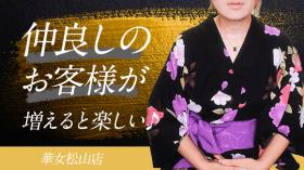 華女(かのじょ)松山店(イエスグループ)