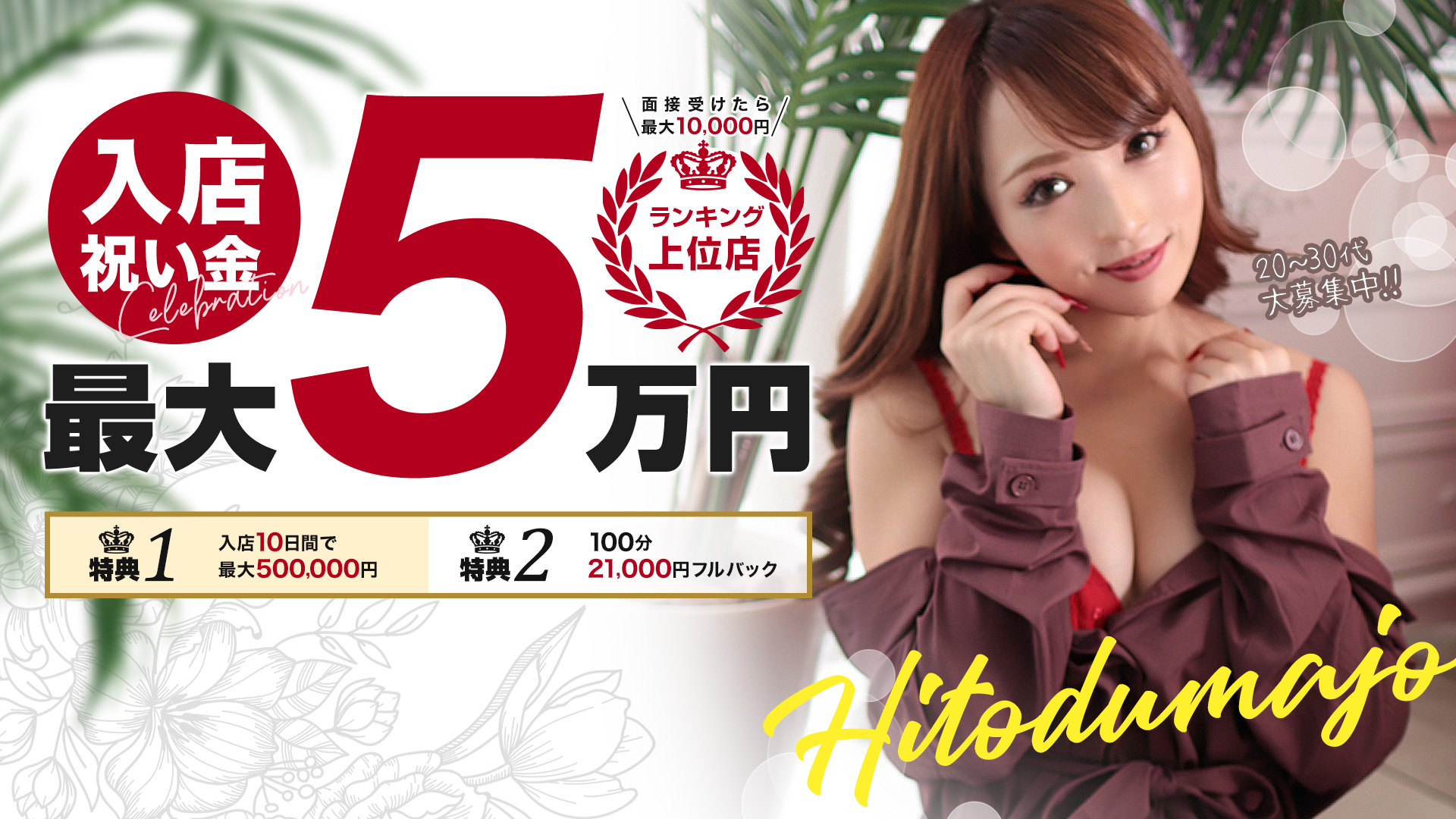 横浜関内人妻城の求人画像