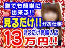 実存の鑑賞専門店だからこそ体験入店13万円保証!