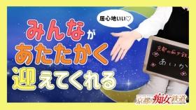 京都の痴女鉄道の求人動画