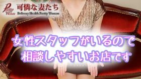 可憐な妻たち 高崎店の求人動画