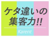 華恋人~カレント~