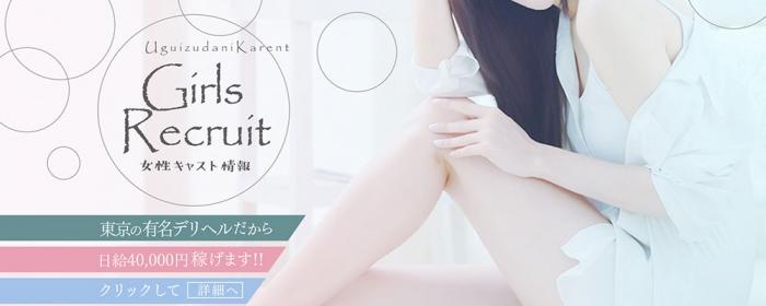 華恋人~カレント~の求人画像