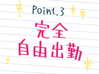 華恋人(カレント)で働くメリット3
