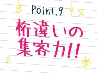 華恋人(カレント)で働くメリット9