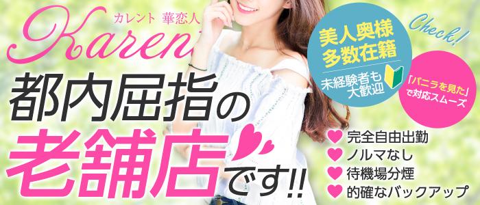 華恋人(カレント)の求人画像