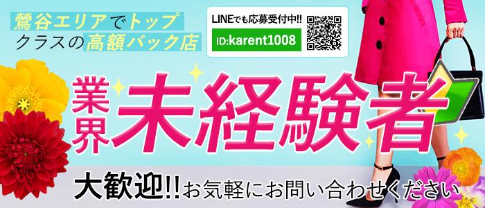 未経験・華恋人~カレント~