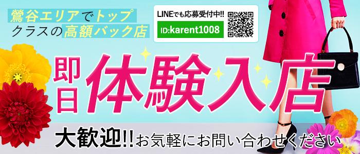 体験入店・華恋人~カレント~