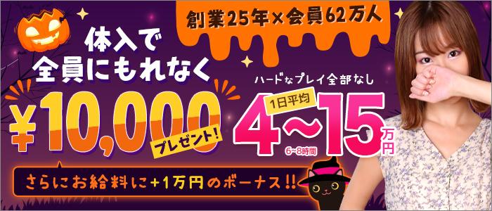 渋谷Lip(リップグループ)の求人画像