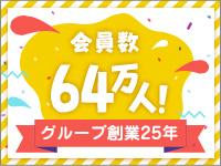東京リップ 渋谷店(元:渋谷Lip)で働くメリット4