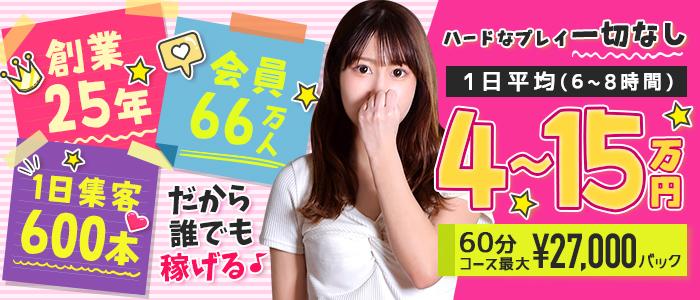 東京リップ 渋谷店(元:渋谷Lip)の求人画像