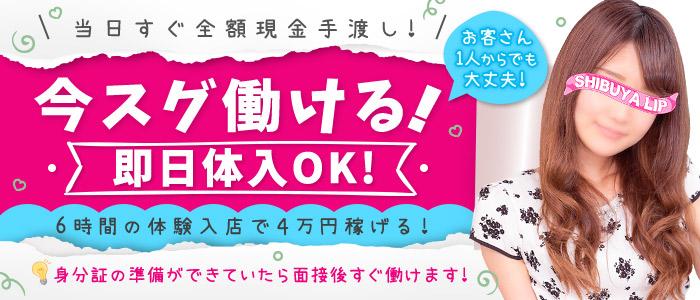 体験入店・渋谷Lip(リップグループ)