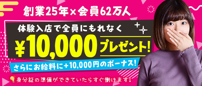 渋谷Lip(リップグループ)の体験入店求人画像