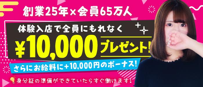 東京リップ 渋谷店(元:渋谷Lip)の体験入店求人画像
