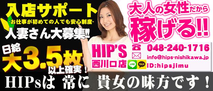 人妻・熟女・Hip's 西川口店