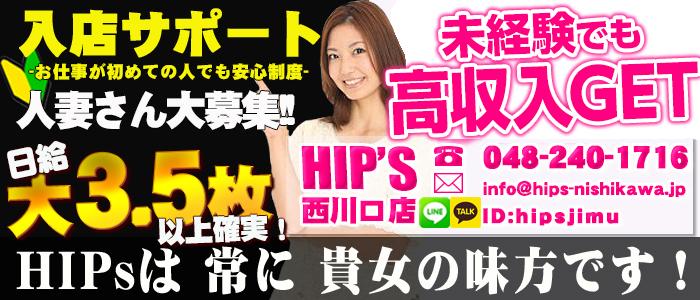 未経験・Hip's 西川口店
