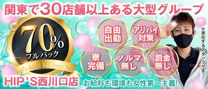 Hip's 西川口店の体験入店求人画像