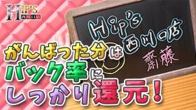 Hip's 西川口店の求人動画