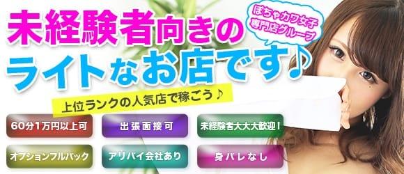 ぽちゃカワ女子専門店グループグラマーグラマ‐
