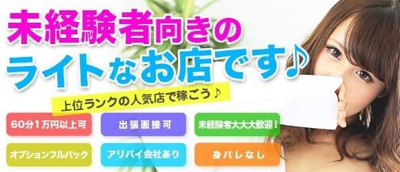 体験入店・ぽちゃカワ女子専門店グループグラマーグラマ‐