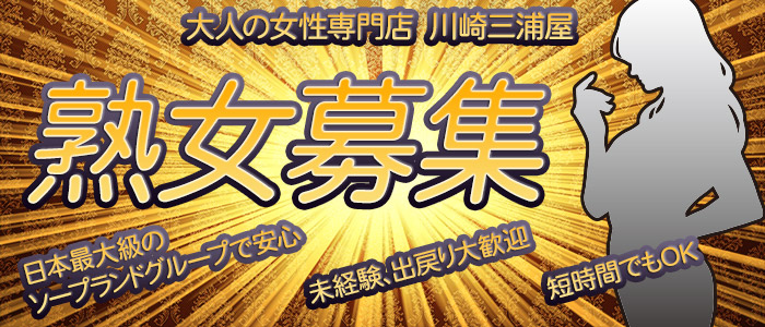 角海老グループ 川崎エリアの求人画像