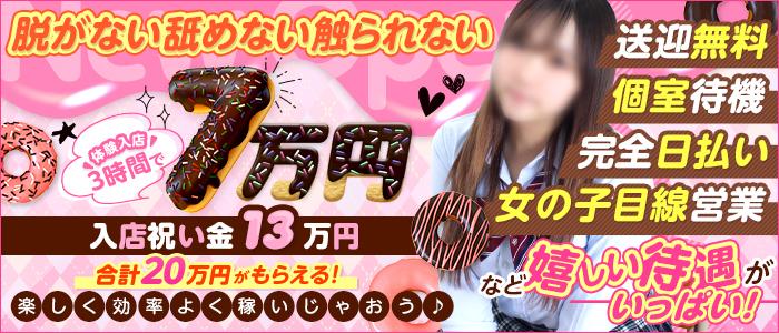 Look川崎店の求人画像