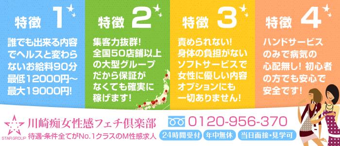体験入店・川崎痴女性感フェチ倶楽部