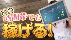 Ravijour~ラヴィジュール~の求人動画