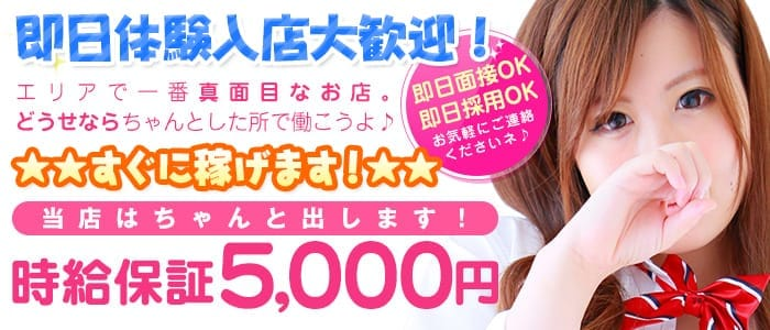 体験入店・川崎堀之内No.1ソープCLUB ageha