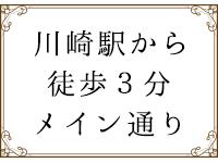 川崎GURAM-グラム-で働くメリット9