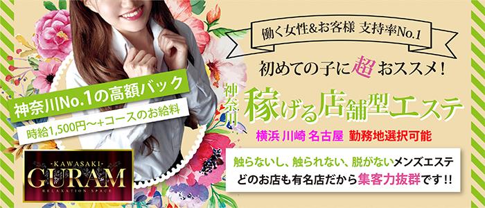川崎GURAM-グラム-の体験入店求人画像