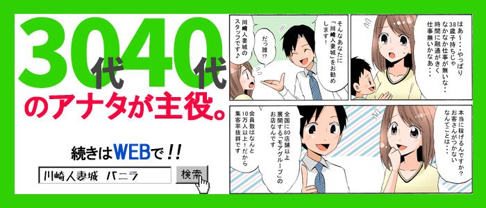 体験入店・川崎人妻城