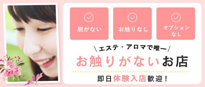 体験入店・川崎回春性感マッサージ倶楽部