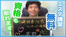 川崎回春性感マッサージ倶楽部のバニキシャ(スタッフ)動画