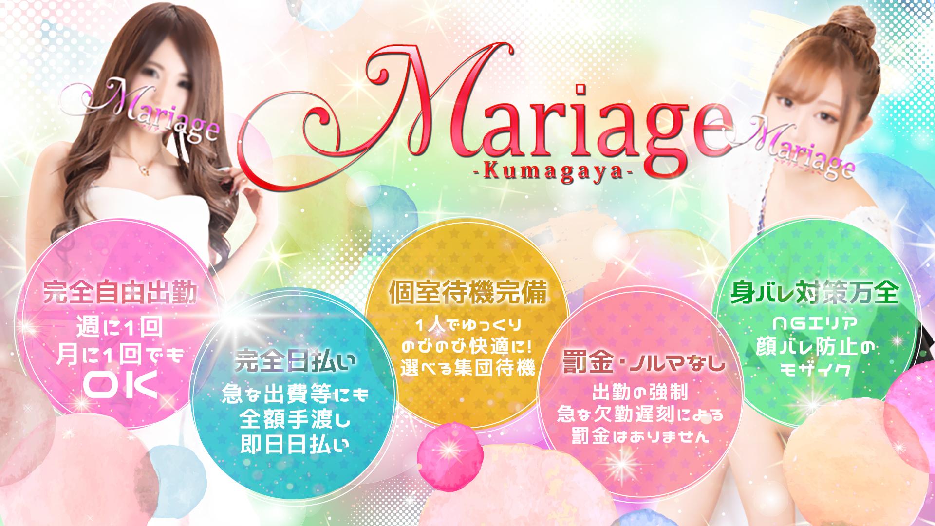 マリアージュ熊谷(KDグループ)の求人画像