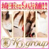 埼玉最大級KDグループは9店舗展開しています!のアイキャッチ画像
