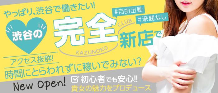 KAZUNOKO CLUBの求人画像