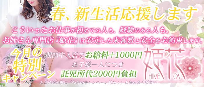 秘花 京橋店の求人画像