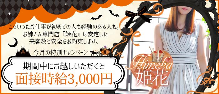秘花 梅田店の求人画像