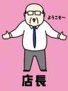 baton仙台・国分町店の面接官