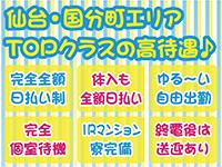 仙台でもTOPクラスの高待遇☆のアイキャッチ画像