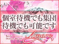 Amore(アモーレ)初恋のトキメキで働くメリット5