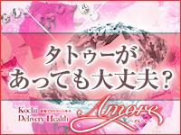 Amore(アモーレ)初恋のトキメキで働くメリット3