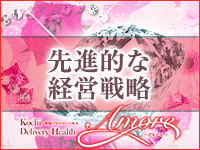Amore(アモーレ)初恋のトキメキ