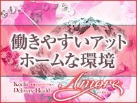 Amore(アモーレ)初恋のトキメキで働くメリット7