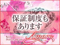 Amore(アモーレ)初恋のトキメキで働くメリット8
