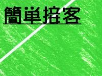 安心・安全のソフトサービス店!!のアイキャッチ画像